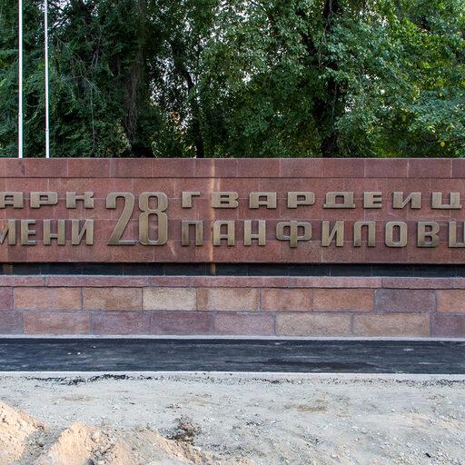 Парк 28 панфиловцев в Алматы